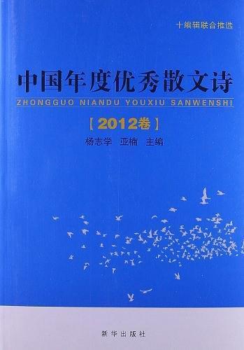 中国年度优秀散文诗(2012卷)