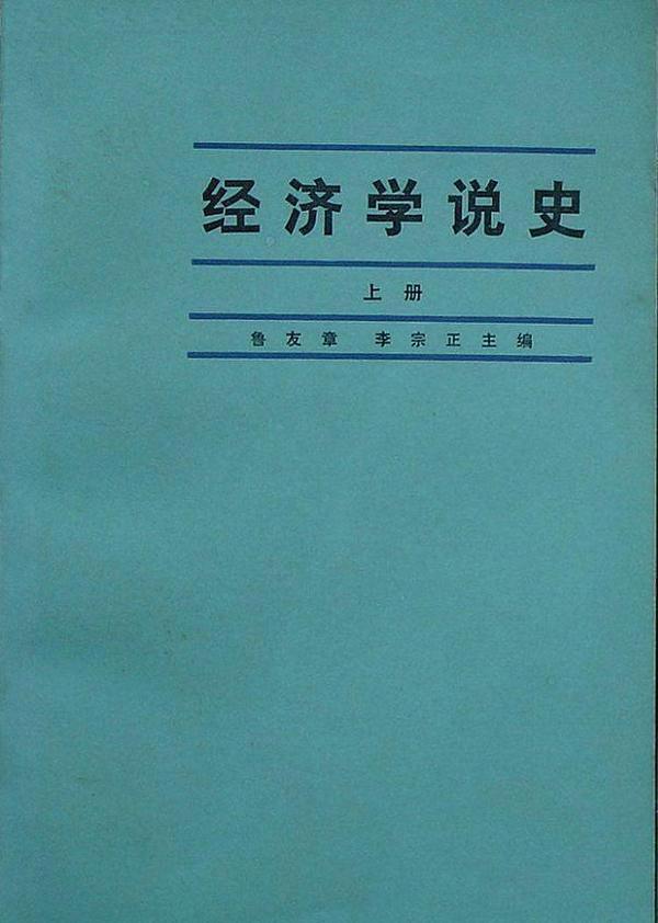经济学说史(上)