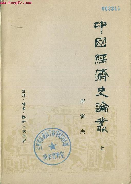 中国经济史论丛