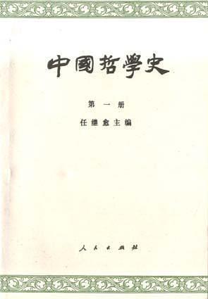 中国哲学史(第一册)