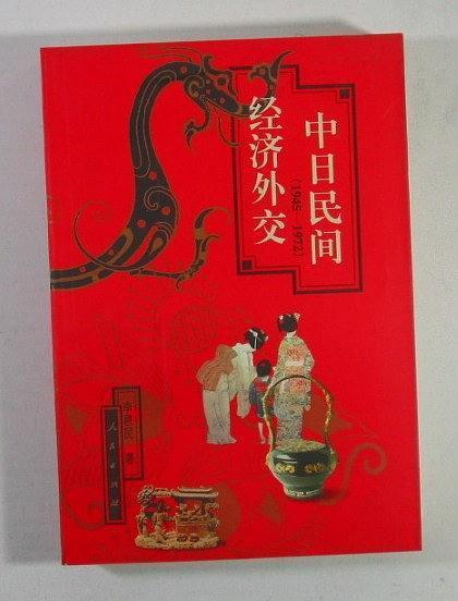中日民间经济外交(1945-1972)