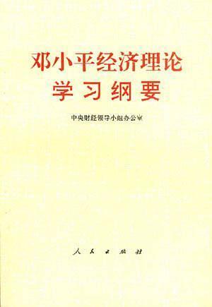 邓小平经济理论学习纲要