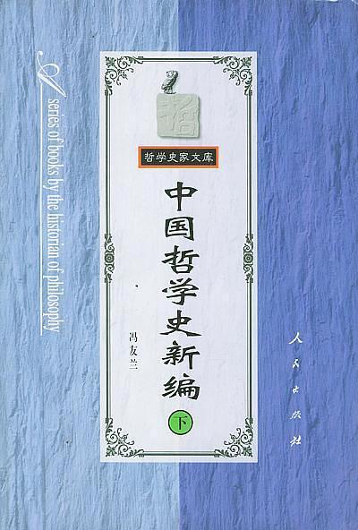 中国哲学史新编(下)