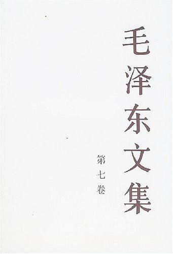 毛泽东文集(第7卷)-买卖二手书,就上旧书街