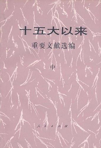 十五大以来重要文献选编.中