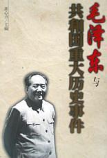 毛泽东与共和国重大历史事件