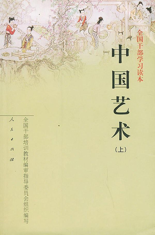 中国艺术(上下全国干部学习读本)