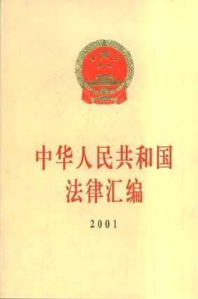 中华人民共和国法律汇编(2001)