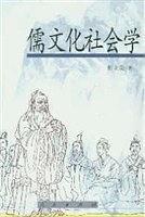 儒文化社会学
