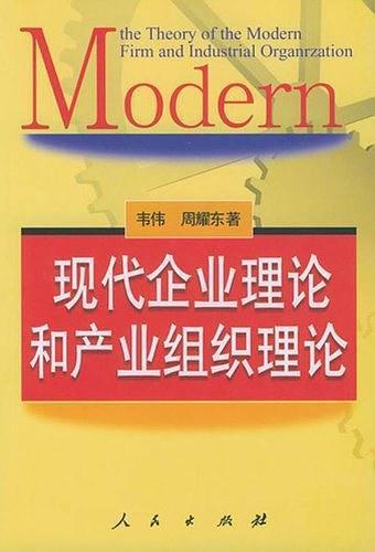 现代企业理论和产业组织理论