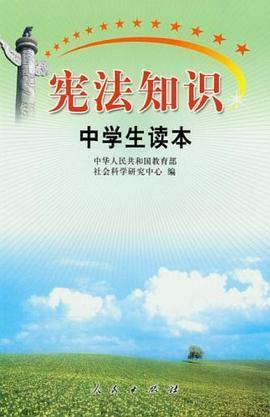 宪法知识中学读本