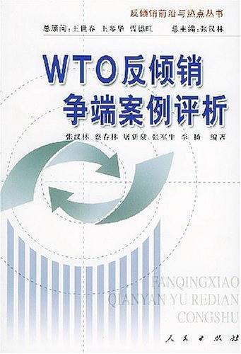 WTO反倾销争端案例评析
