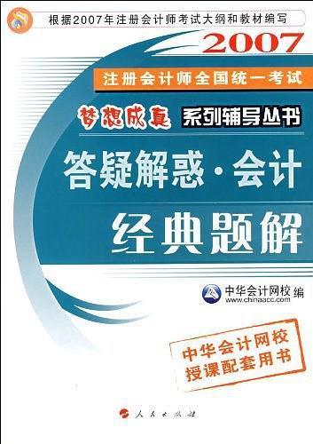 2007注册会计师全国统一考试梦想成真系列辅导丛书