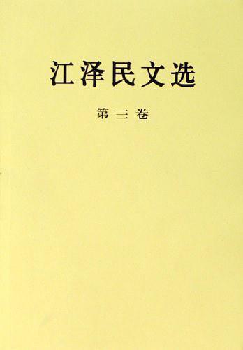 江泽民文选(第三卷)