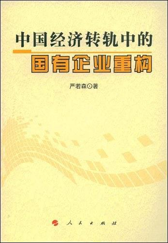 中国经济转轨中的国有企业重构