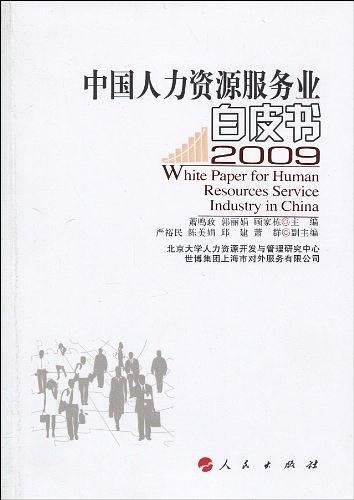 中国人力资源服务业