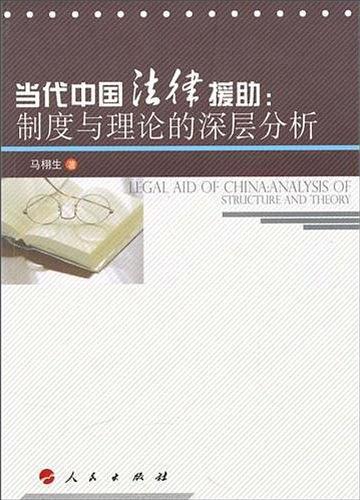 当代中国法律援助