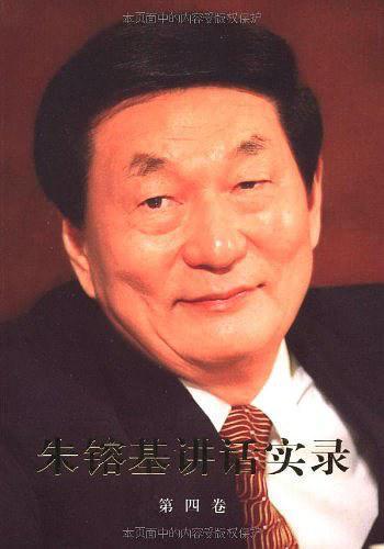 朱镕基讲话实录(第4卷)-买卖二手书,就上旧书街