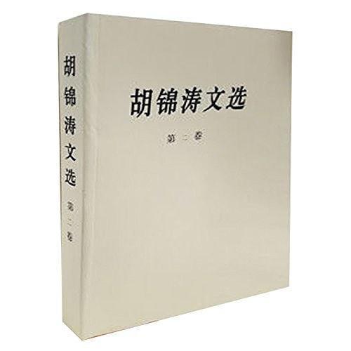 胡锦涛文选(第二卷)(平装本)