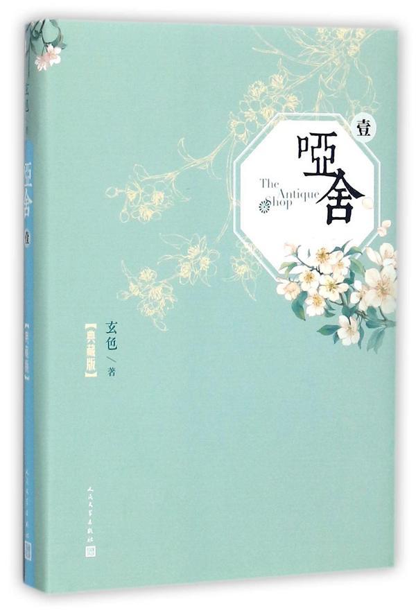 哑舍(典藏版1)(精)