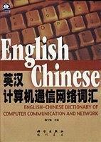 英汉计算机通信网络词汇