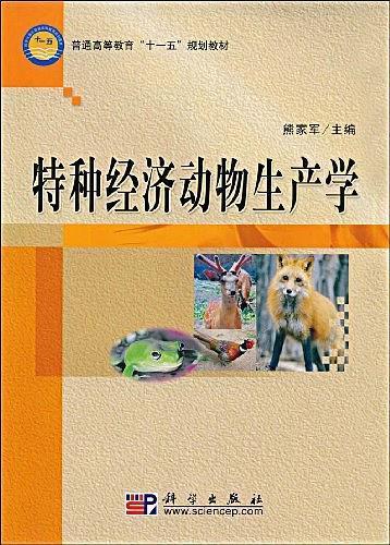 特种经济动物生产学