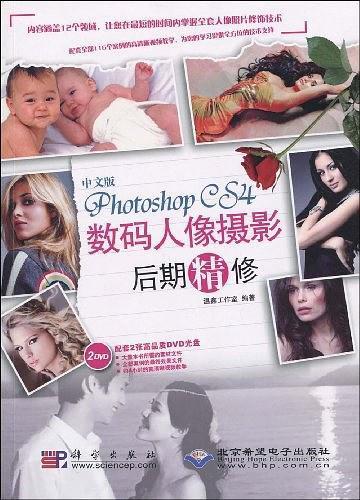 中文版Photoshop CS4数码人像摄影后期精修