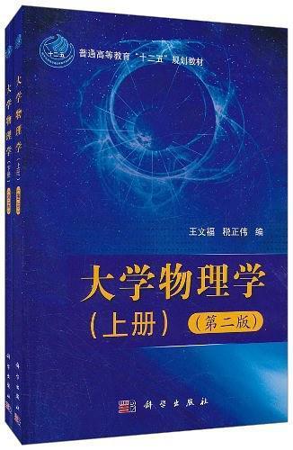 大学物理学(上、下册)