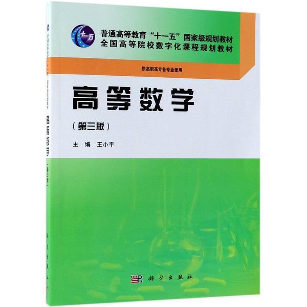 高等数学(供高职高专各专业使用第3版全国高等院校数字化课程规划教材)