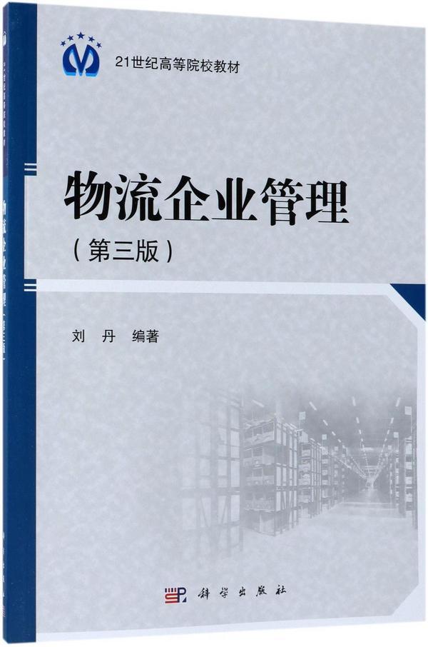 物流企业管理(第3版21世纪高等院校教材)