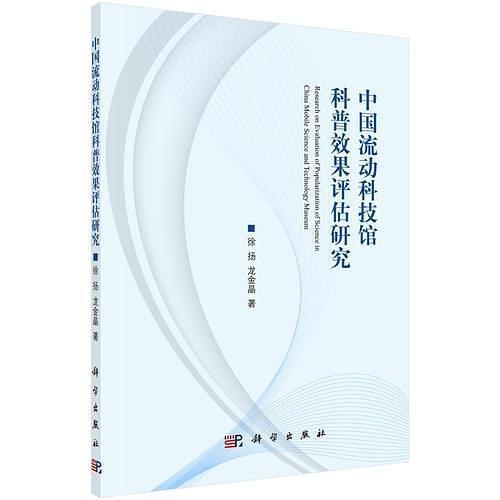 中国流动科技馆科普效果评估研究