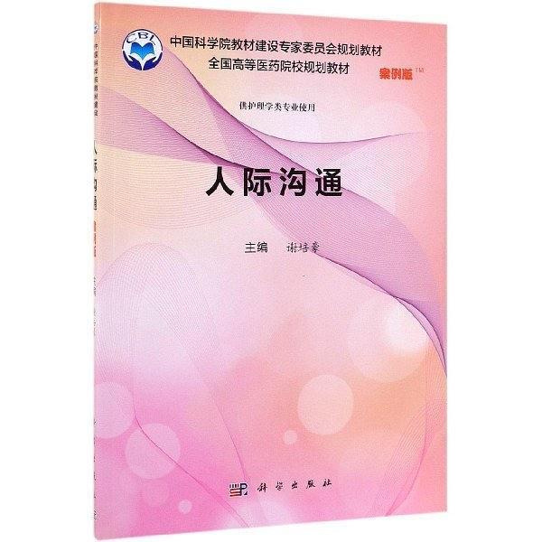 人际沟通(供护理学类专业使用案例版全国高等医药院校规划教材)