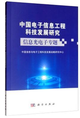 中国电子信息工程科技发展研究   信息光电子专题