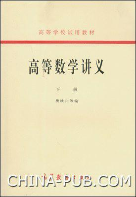 高等数学讲义(下册)