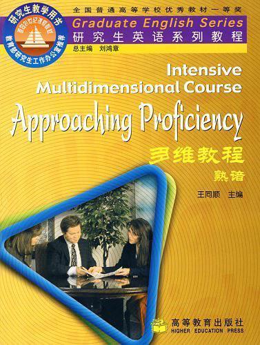 研究生英语系列教程 多维教程 熟谙