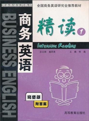 商务英语精读(第一册)