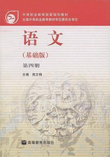 语文(第4册)