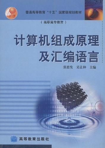 计算机组成原理及汇编语言