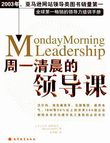 周一清晨的领导课