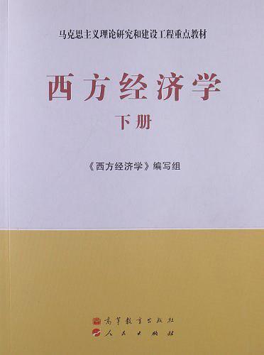 西方经济学-下册