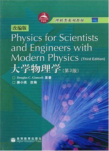 大学物理学-买卖二手书,就上旧书街