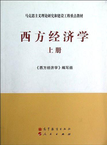 西方经济学-上册