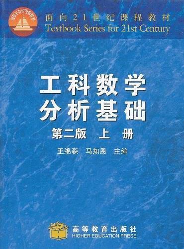 工科数学分析基础(上册)