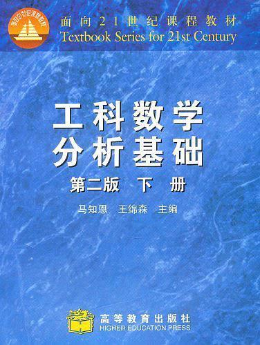 工科数学分析基础(下册)