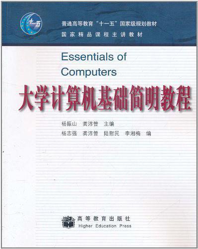 大学计算机基础简明教程