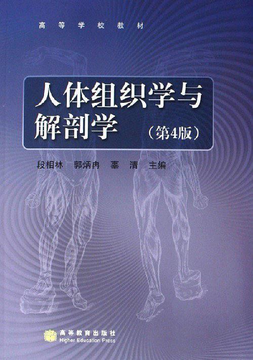 人体组织学与解剖学-买卖二手书,就上旧书街