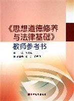 《思想道德修养与法律基础》教师参考书