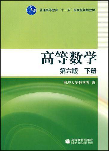 高等数学(第六版)(下册)