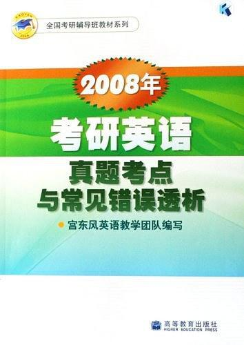 2008年考研英语真题考点与常见错误透析