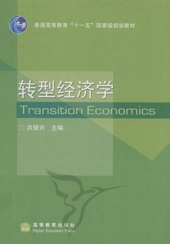 转型经济学